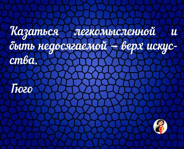Красивая цитата со смыслом (картинка с надписью 8)