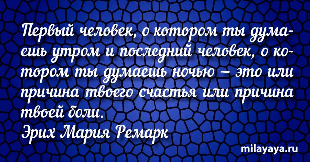 Красивая цитата со смыслом (картинка с надписью 106)