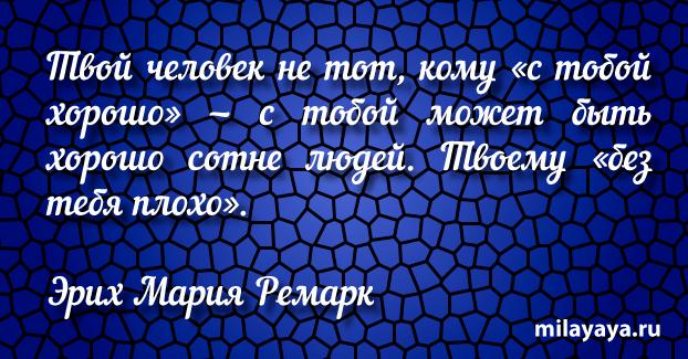 Красивая цитата со смыслом (картинка с надписью 110)