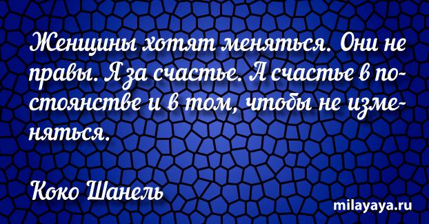Красивая цитата со смыслом (картинка с надписью 113)