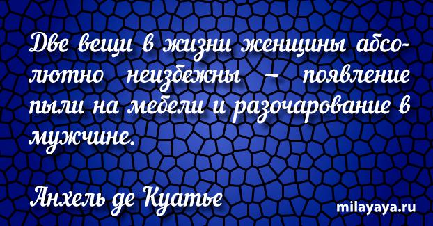 Красивая цитата со смыслом (картинка с надписью 118)