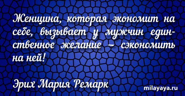 Красивая цитата со смыслом (картинка с надписью 119)