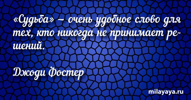 Красивая цитата со смыслом (картинка с надписью 126)