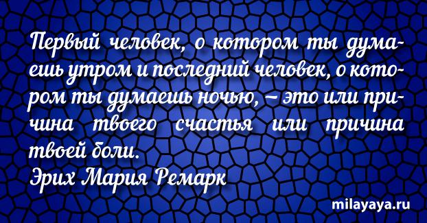 Красивая цитата со смыслом (картинка с надписью 146)