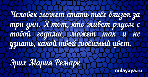 Красивая цитата со смыслом (картинка с надписью 150)