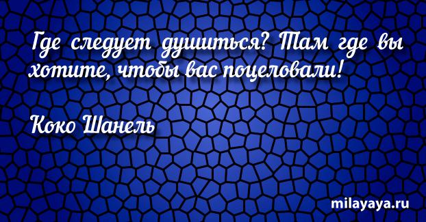 Красивая цитата со смыслом (картинка с надписью 152)