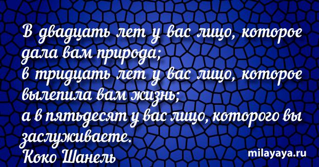 Красивая цитата со смыслом (картинка с надписью 153)