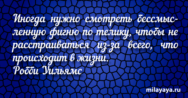 Красивая цитата со смыслом (картинка с надписью 81)