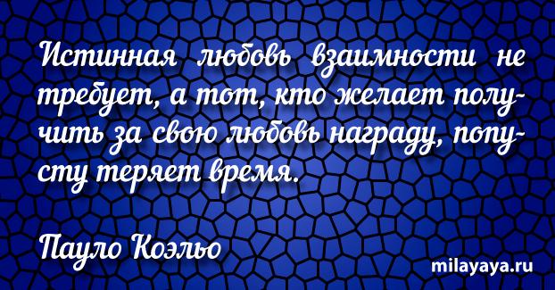 Красивая цитата со смыслом (картинка с надписью 92)