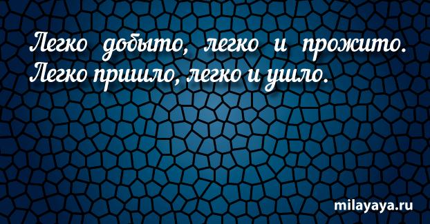 Короткая пословица для женщин в картинках (картинка 15)