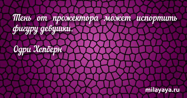 Афоризм про жизнь со смыслом для женщин и девушек (картинка 206)