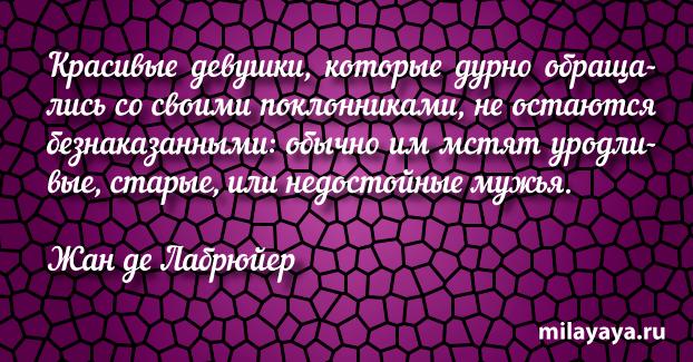 Афоризм про жизнь со смыслом для женщин и девушек (картинка 229)
