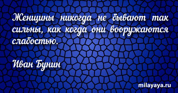 Красивая цитата со смыслом для женщин (картинка с надписью 249)