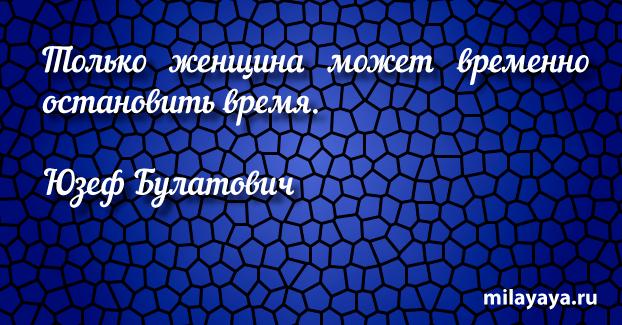 Красивая цитата со смыслом для женщин (картинка с надписью 252)
