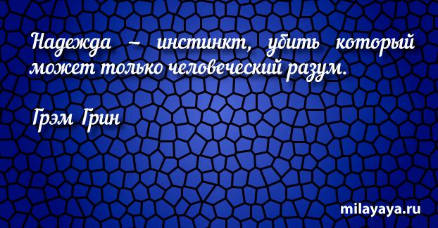 Красивая цитата со смыслом для женщин (картинка с надписью 261)