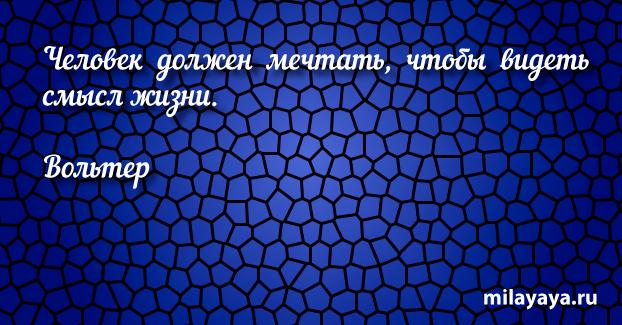 Красивая цитата со смыслом для женщин (картинка с надписью 268)