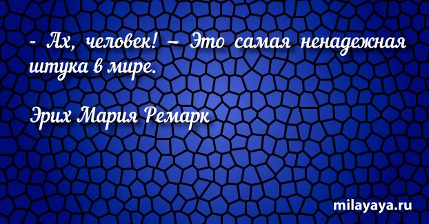 Красивая цитата со смыслом для женщин (картинка с надписью 269)