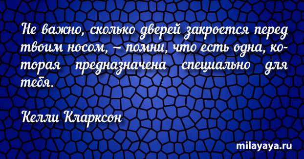 Красивая цитата со смыслом для женщин (картинка с надписью 280)