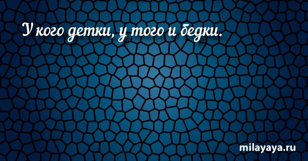 Короткая пословица для женщин в картинках (картинка 52)