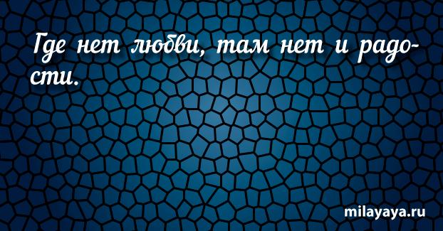 Короткая пословица для женщин в картинках (картинка 6)