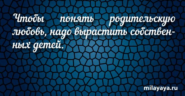 Короткая пословица для женщин в картинках (картинка 8)