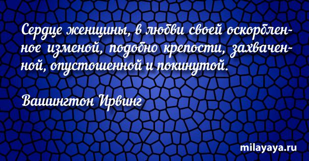 Красивая цитата со смыслом для женщин (картинка с надписью 283)
