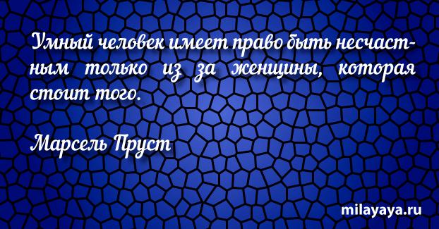 Красивая цитата со смыслом для женщин (картинка с надписью 289)