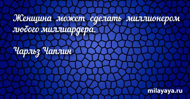 Красивая цитата со смыслом для женщин (картинка с надписью 294)