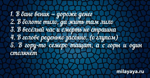 Короткая пословица для женщин в картинках (картинка 64)
