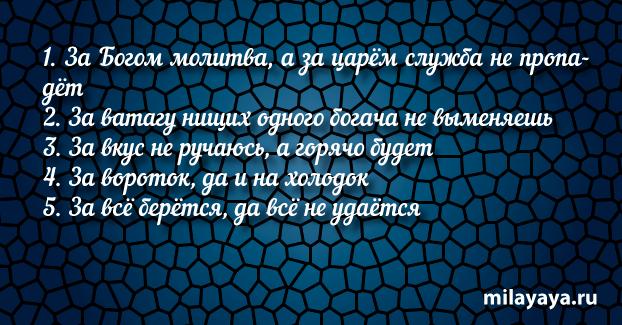 Короткая пословица для женщин в картинках (картинка 69)