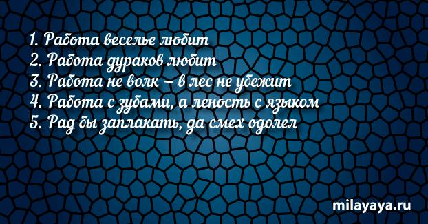 Короткая пословица для женщин в картинках (картинка 77)
