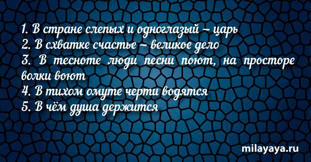 Короткая пословица для женщин в картинках (картинка 94)