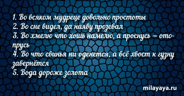 Короткая пословица для женщин в картинках (картинка 95)