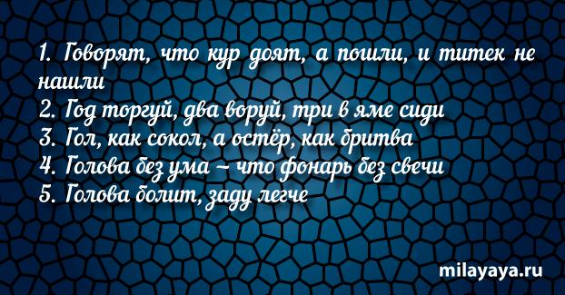 Короткая пословица для женщин в картинках (картинка 98)