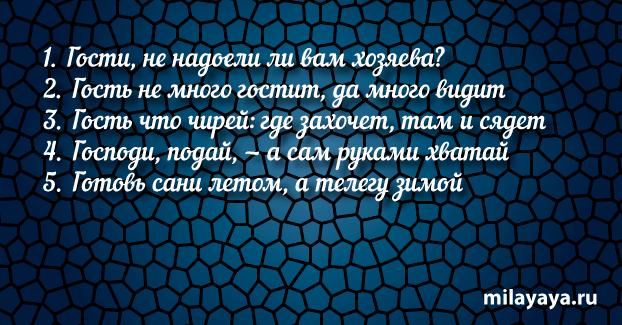 Короткая пословица для женщин в картинках (картинка 99)