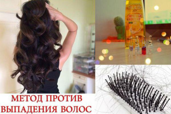 ВОЛОСЫ БОЛЬШЕ НЕ ВЫПАДАЮТ. Действенный способ борьбы с выпадением волос в домашних условиях.