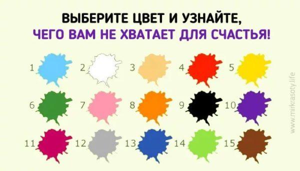 Понравившийся вам цвет подскажет правильный ответ!