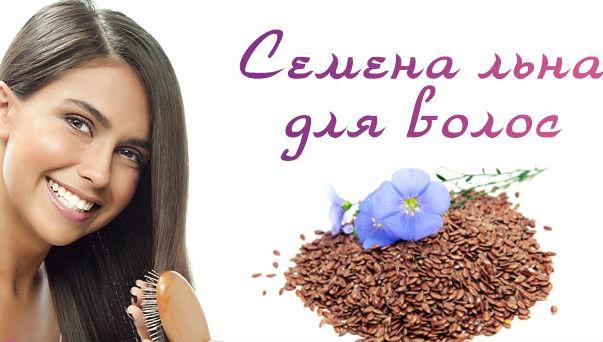 Семена льна для роста волос