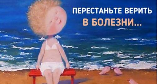 Вадим Зеланд: Перестаньте верить в болезни. Их нет!