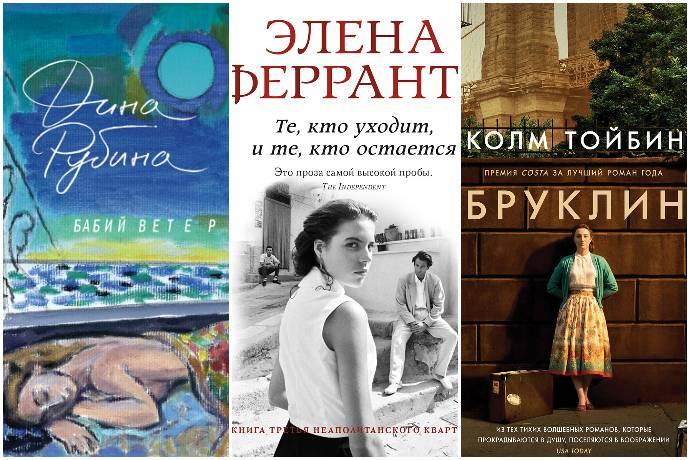 Три книги для идеального отпуска
