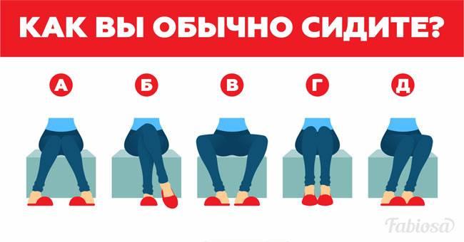 В какой позе вы сидите - такой у вас и характер! Отпираться бессмысленно...