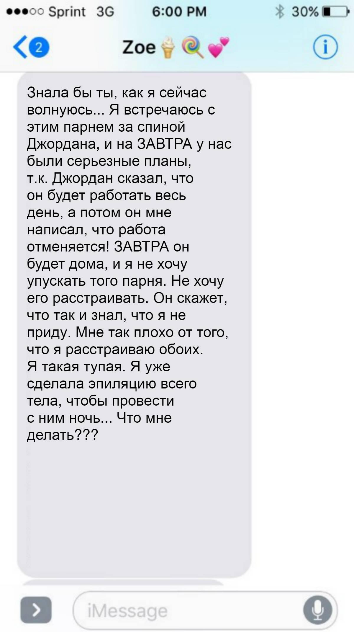 Она написала сообщение подруге с планом измены... и случайно отправила его своему ПАРНЮ!