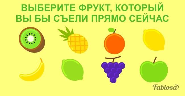 Выберите фрукт и узнайте свое предсказание