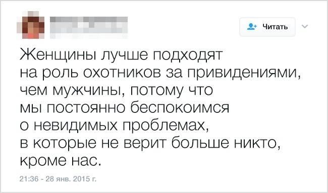17честных женских твитов, окоторые разбивается любая логика