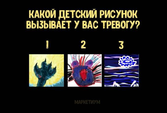 Выберите рисунок и узнайте, какая психологическая черта - основа вашего характера