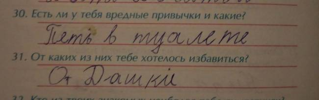 17сногсшибательных цитат издевичьих дневников