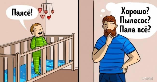 15комиксов отом, что папы воспитывают детей совершенно по-особенному