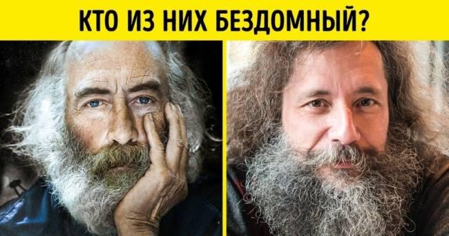 Тест: Сможетели выдогадаться, где знаменитость, агде бездомный?