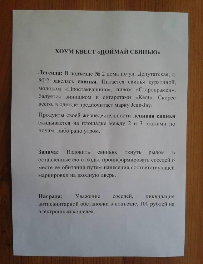 25шикарных объявлений изжизни подъезда