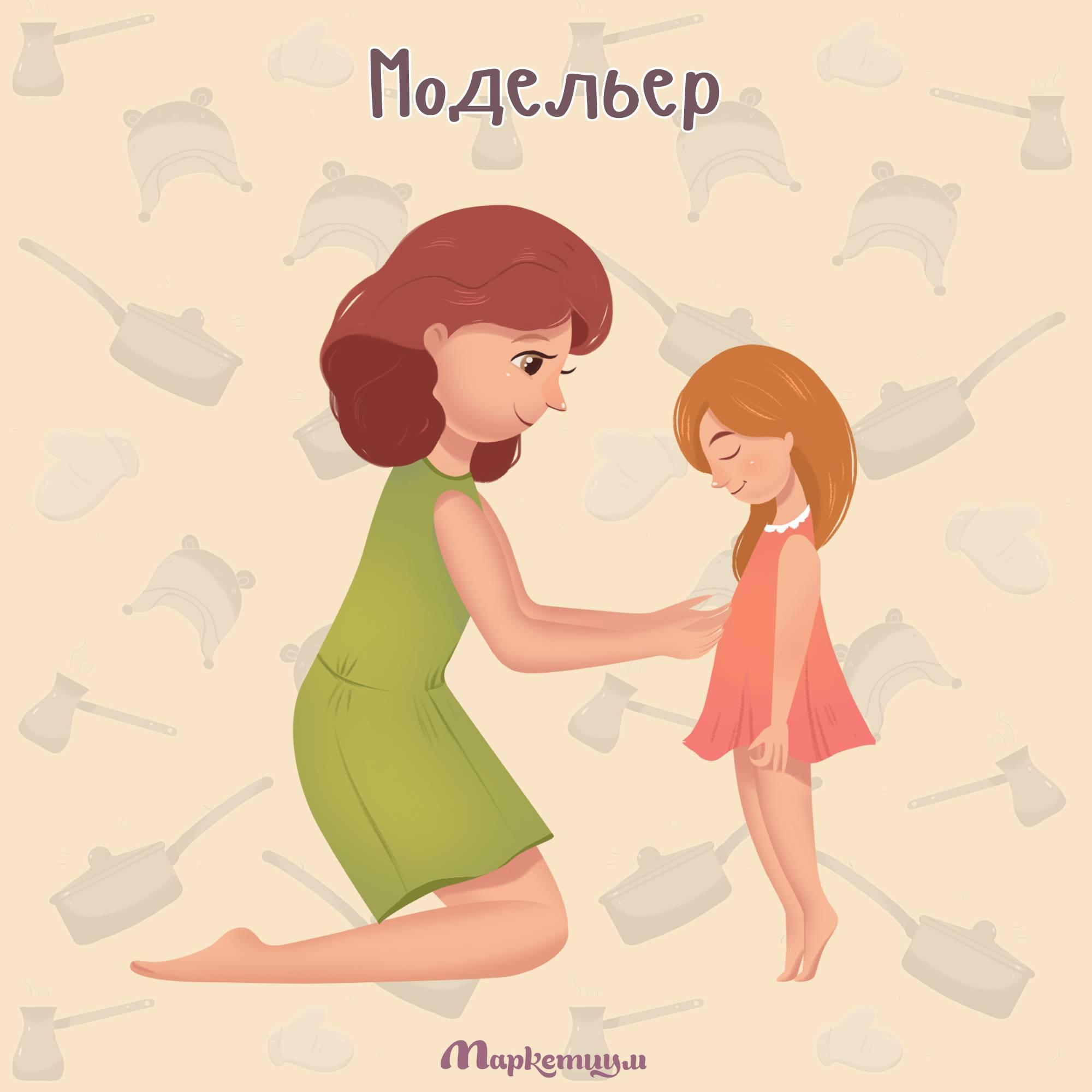 6 профессий мамы